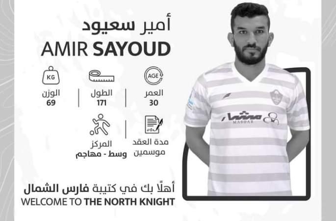 Amir Sayoud rejoint le championnat saoudien – Le Jeune Indépendant